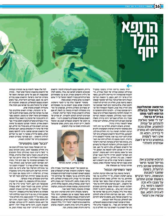 רן רזניק על מערכת הרפואה בישראל