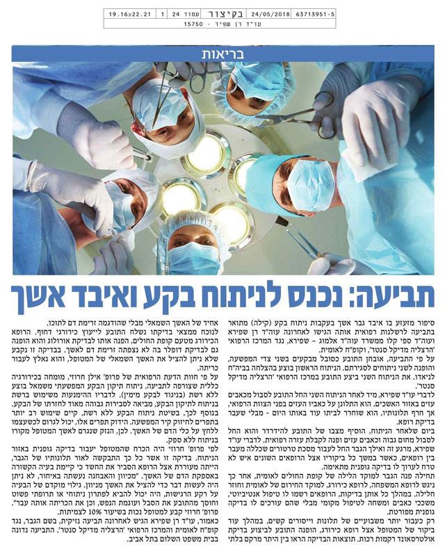 ניתוח בקע רשלני